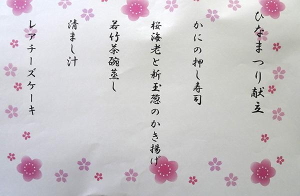 ひな祭り(^^♪