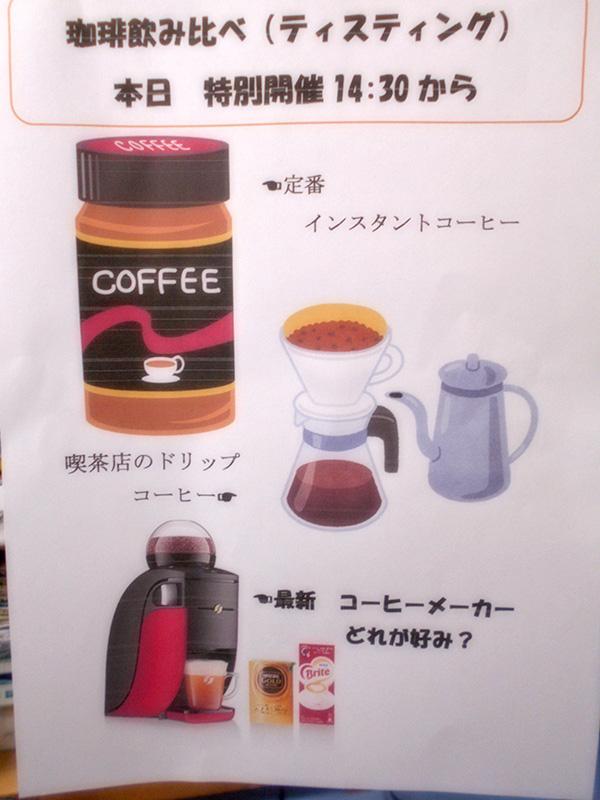 コーヒー3種 飲み比べ